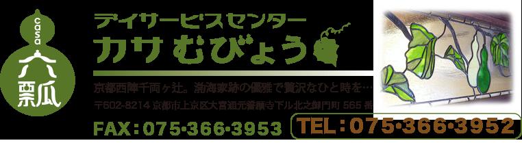 デイサービスセンター casa六瓢(カサむびょう)